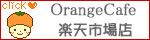 OrangeCafe楽天市場店はこちら